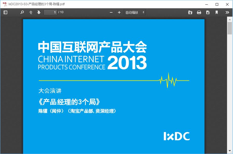 PDF高清预览