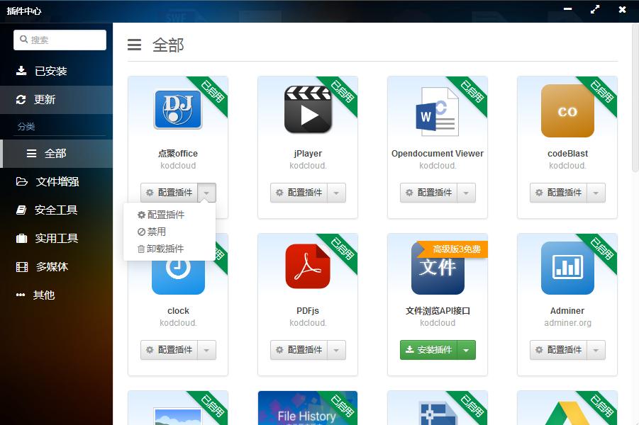 网盘内置应用市场